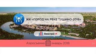 видео Новостройки у метро Тушинская от 1.15 млн руб в Москве