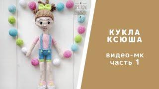"""Часть 1. Видео-урок """"Кукла Ксюша"""". Вязаная бескаркасная кукла. Амигуруми. Схема вязания"""