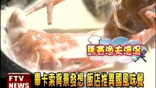 畢卡索背景發想 推異國風味餐-民視新聞 thumbnail