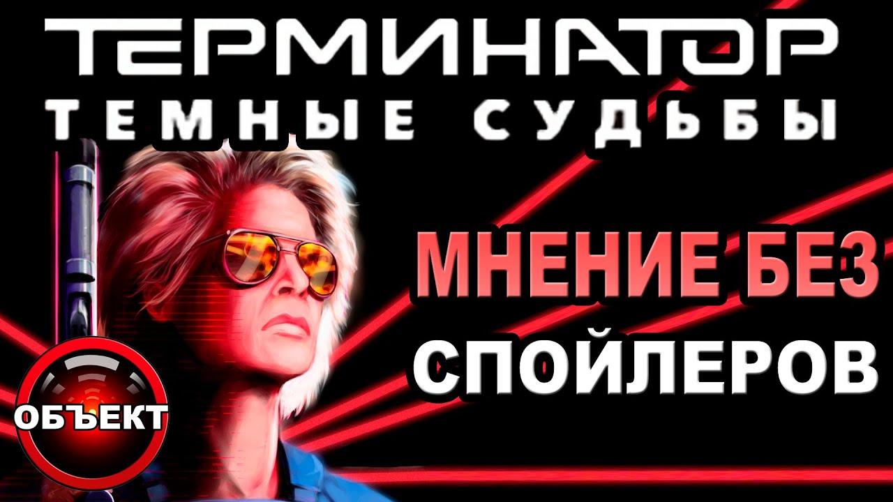 Терминатор 6 Тёмные Судьбы - мнение БЕЗ спойлеров [ОБЪЕКТ] Terminator Dark Fate, обзор, Генезис 2