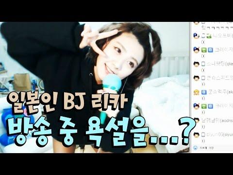 """""""니 XX로마!"""" 욕설도 거침없는 4차원 일본인 BJ, 리카 [oh Hot] - KoonTV"""