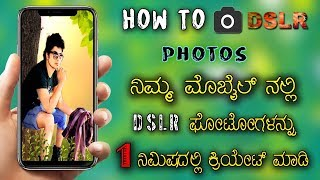 AfterFocus- How to make DSLR photos in android mobile || A to Z information || Mister Guina