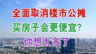 全面取消楼市公摊,买房子会更便宜?你想太多了。中国房地产楼市2020 中国经济泡沫下房地产楼市的危机和走向,中国房价会崩盘吗?中国楼市何去何从?中国房价还会涨吗?中国房价什么时候下跌?