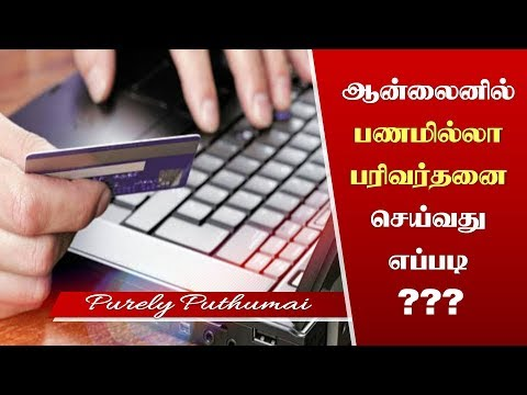 How to Make Cashless Transactions Online | Use Credit, Debit & ATM Cards