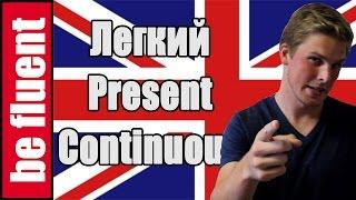 Понятный Present Continuous | Английские Времена