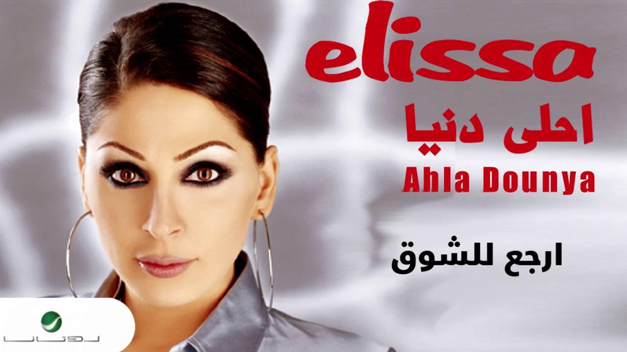 Download Elissa … Ergaa Lel Shoua | اليسا … ارجع للشوق