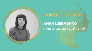 Подготовься и действуй Анна Шевченко
