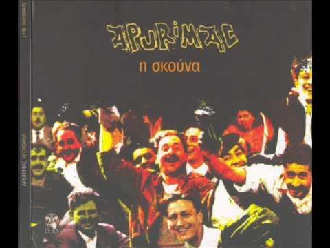 Apurimac - Ela Pare mou ti Lipi(Έλα Παρε Μου Τη Λύπη