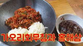 가오리회무침과 홍해삼으로 소주 한잔!