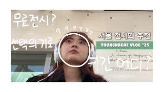 2020 안 보면 후회할 서울 전시 추천 | 교양있는 …
