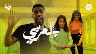 بالعربي - بدر الشعيبي - فيديو كليب