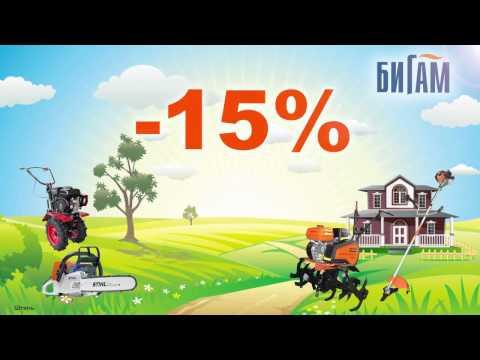 Распродажа садовой техники
