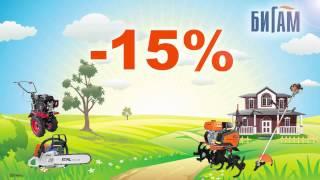 Распродажа садовой техники(, 2014-07-15T23:56:51.000Z)