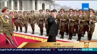 فيديو..الخارجية الأمريكية  : تحركاتنا في بحر الصين عادية ولانسعى لاستفزاز كوريا الشمالية