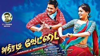 athiradi vettai   new tamil movies 2014 full movie   new tamil full movie