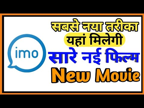IMO पर मूवी कैसे देखें || How to watch movies on imo || Technical Better
