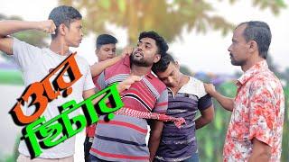 ওরে ছিটার | Ore Chitar | Bangla New Funny Video 2020 | Jakir Sheikh | Sobuj | Sunlight BD Media
