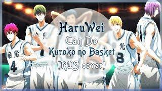 HaruWei Can Do RUS Cover Kuroko No Basuke OP