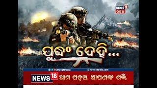 Special Report | ଯୁଦ୍ଧଂ ଦେହି | 19 Feb 2019 | NEWS18 ODIA