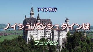 ドイツ旅行 「ノイシュヴァンシュタイン城」