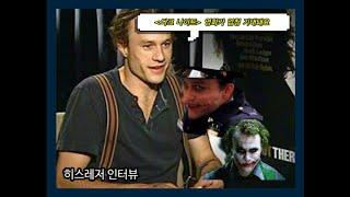 [한글번역]다크나이트가 기대되는 히스레저 (2008)