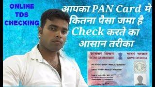How to check TDS status Online    Online आपना PAN Card status देखने का आसान तरीका