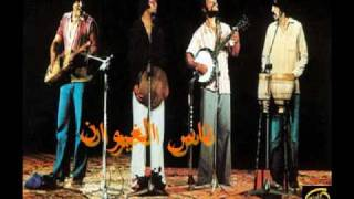 Nass ELghiwane - Mehmouma