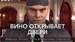 ВИНО ОТКРЫВАЕТ ДВЕРИ ★ Шерлок Холмс: Пять египетских статуэток ► #3