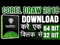 Corel Draw 2018 Download and Installation Tutorials in Hindi