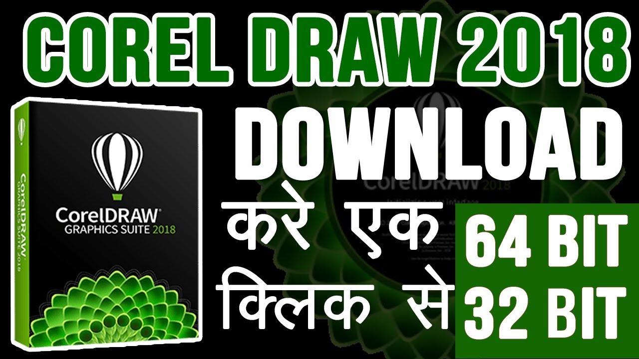coreldraw 2018 download link