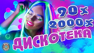 ДИСКОТЕКА 90-х - 2000-х