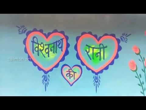 Wedding Wall Painting व व ह प न ट ग ड ज इन बन ए Heart Shape Dising Marrige Name Board Painting Art