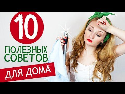 10 лайфхаков для