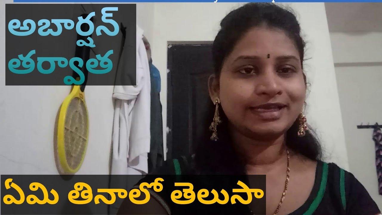 అబార్షన్ తర్వాత తీసుకోవాల్సిన ఆహారం Kusuma Pregnancy Telugu Vlogs