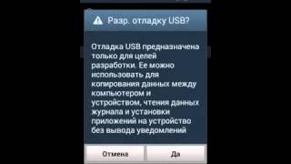 Как включить отладку по USB