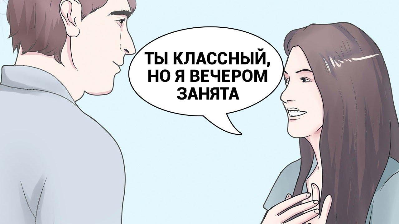 Девушка не хочет на секс по дружбе