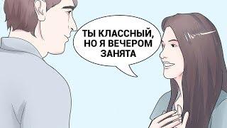 ФРЕНДЗОНА. Девушка не хочет отношений, но проявляет внимание
