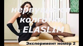 Нервущиеся колготки ElaSlim (эласлим) отзывы, купить.(, 2016-11-12T08:37:05.000Z)