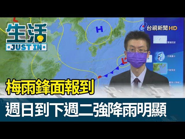 梅雨鋒面報到  週日到下週二強降雨明顯【生活資訊】