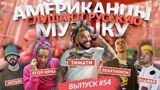 Американцы Слушают Русскую Музыку #54 ТИМАТИ, КРИД, MIYAGI, OXXXYMIRON, ЭЛДЖЕЙ, PHARAOH, OBLADAET