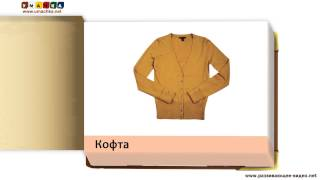 Презентація для дітей від 1 року 'Одяг' (1)