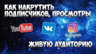 Как накрутить подписчиков в Ютуб, Вконтакте, Instagram Живую аудиторию | Быстрая накрутка