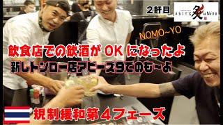 【THAI LAND】2件目アビーズ9!規制で飲めなかった飲酒がとうとうできるようになったぞ!やっぱハイボールには焼き鳥がうまいんだなコレが!酔いが回って全開なぎさん!さあのも〜よ〜!