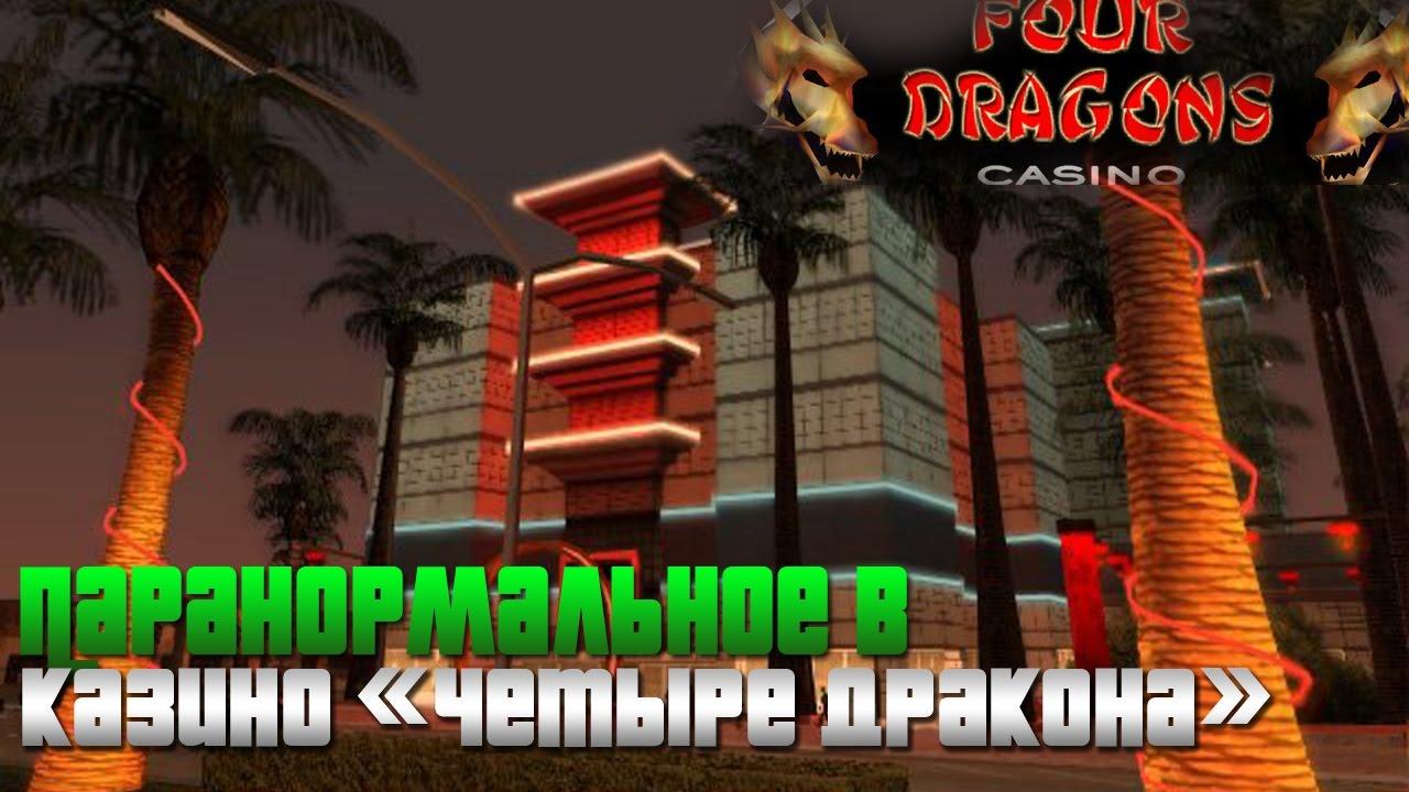 Баг в казино 4 х драконов www игровые аппараты ru
