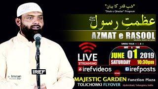 AZMAT e RASOOLصلى الله عليه وسلم Part 2 l Br. Imran l Hyderabad, T.S, IND l