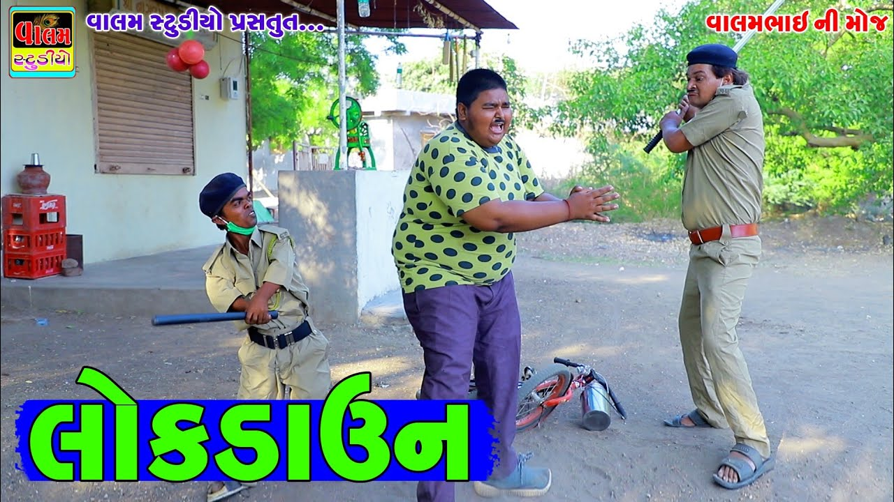 લોકડાઉન | Lockdown | HD Deshi Gujarati Comedy Video Valam Studio |