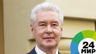 Смотреть видео Сергей Собянин вступил в должность мэра Москвы - МИР 24 онлайн