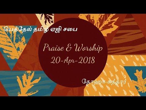 Praise and Worship   BTAG Church-Doha,Qatar 20-04-2018