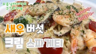 새우버섯 크림스파게티 (NO.68)