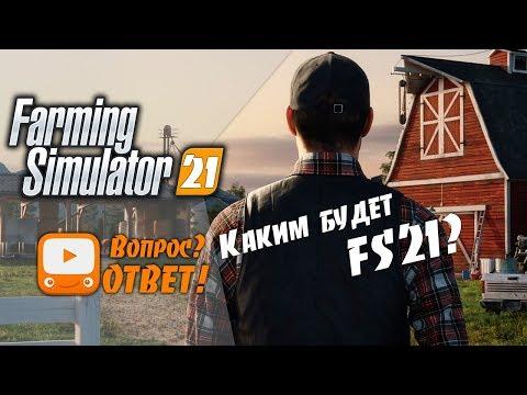 Farming Simulator 21 | FS 21 - Что будет в НОВОЙ игре?